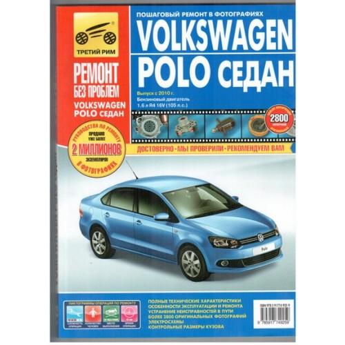 Третий Рим Volkswagen Polo Седан Техническое Руководство
