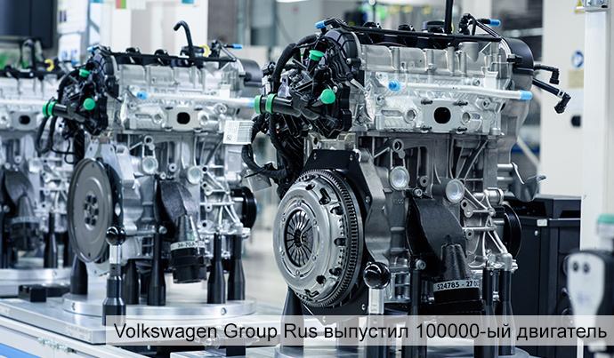 На калужском заводе изготовлен 100000-ый двигатель