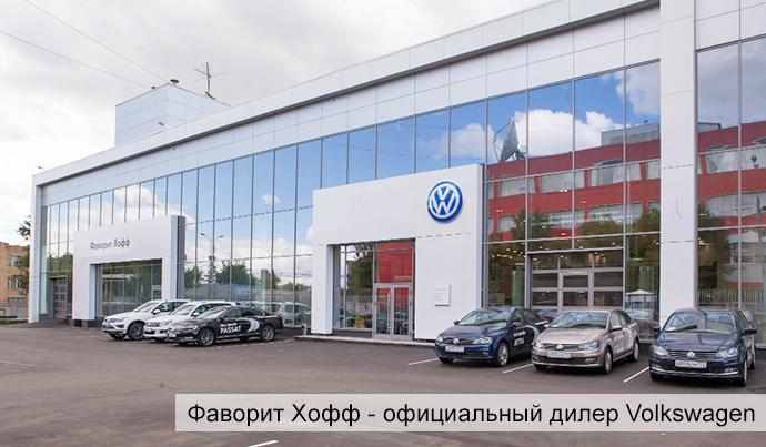 Фаворит Хофф | Официальный дилер Volkswagen