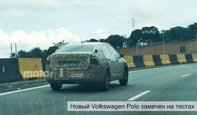 Новый Volkswagen Polo замечен на тестах