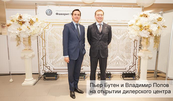 Пьер Бутен и Владимир Поповна открытии дилерского центра