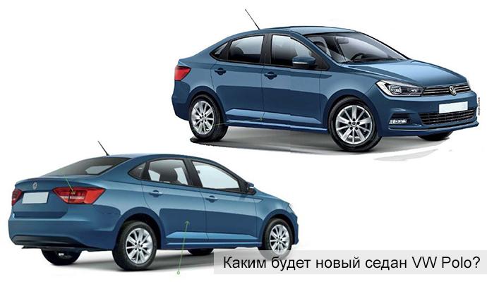 Каким будет новый седан VW Polo?