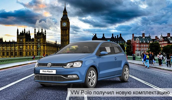 VW Polo получил новую комплектацию