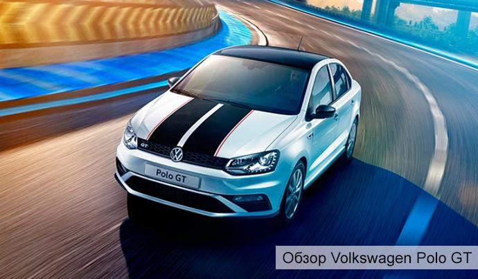 Обзор Volkswagen Polo седан GT 2016
