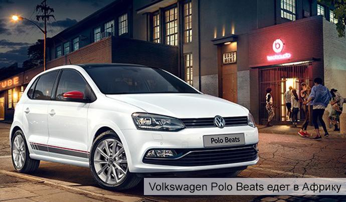 Polo Beats прибывает в Южную Африку