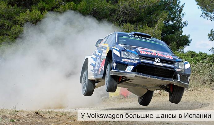 Volkswagen Polo на ралли Испании