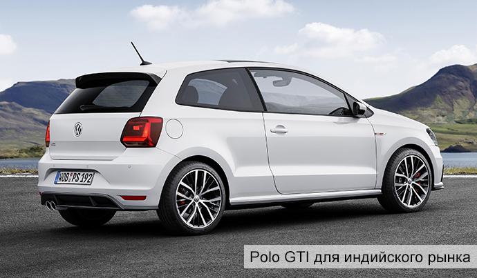 В Индии стартуют продажи VW Polo GTI