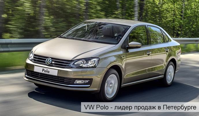 VW Polo седан - лидер автомобильного рынка в Петербурге