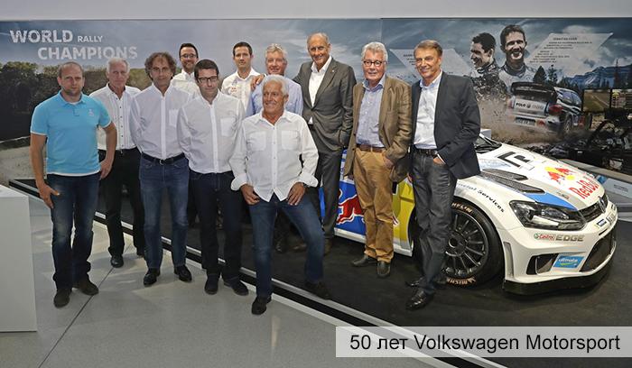 Полвека Volkswagen Motorsport