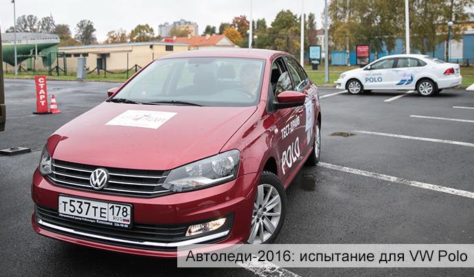 Автоледи-2016: испытание седана VW Polo