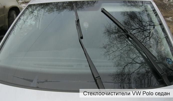 Дворники VW Polo седан
