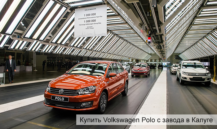 Купить Volkswagen Polo седан прямо с калужского автозавода