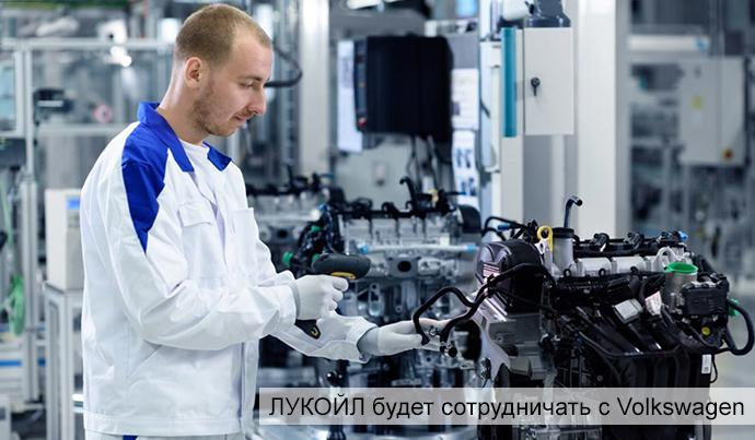ЛУКОЙЛ будет поставлять масло на калужский завод Volkswagen