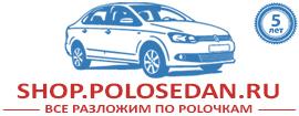 Клубный магазин shop.polosedan.ru