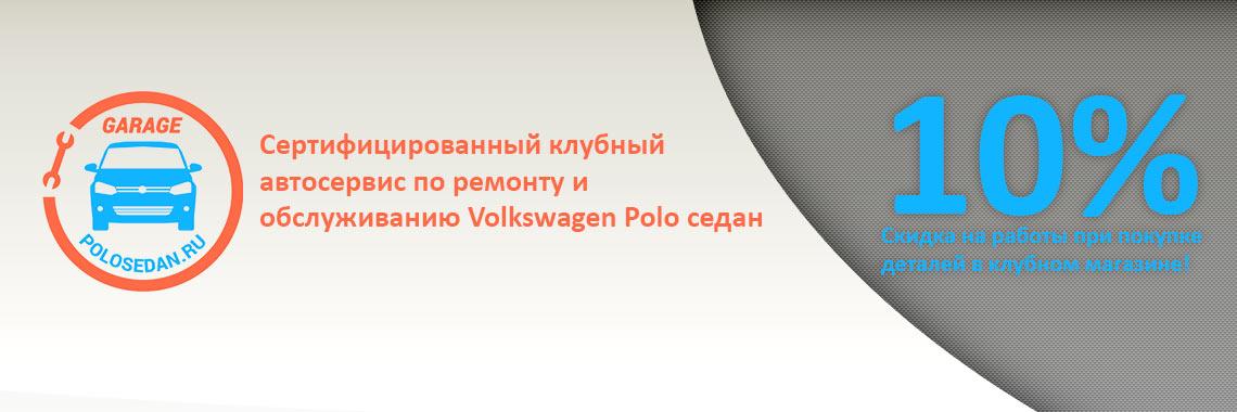 Клубный сервис garage.polosedan.ru