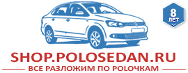 shop.polosedan.ru