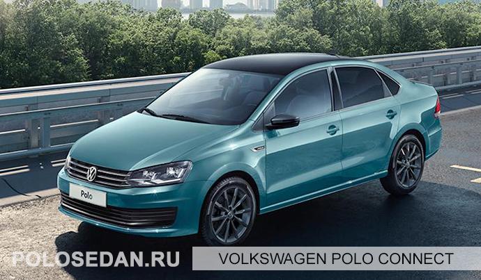 Седан Volkswagen Polo получил новую спецверсию