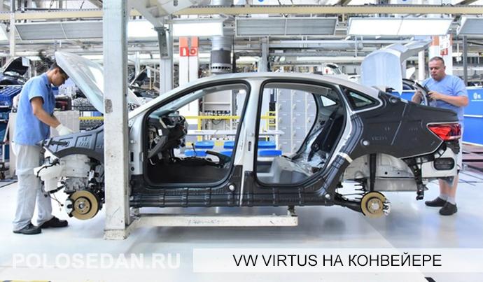 Volkswagen Virtus на конвейере