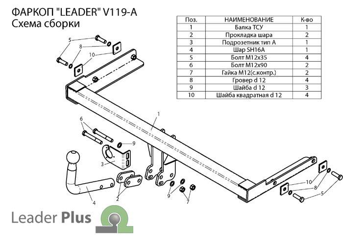 Схема сборки фаркопа Leader V119-A