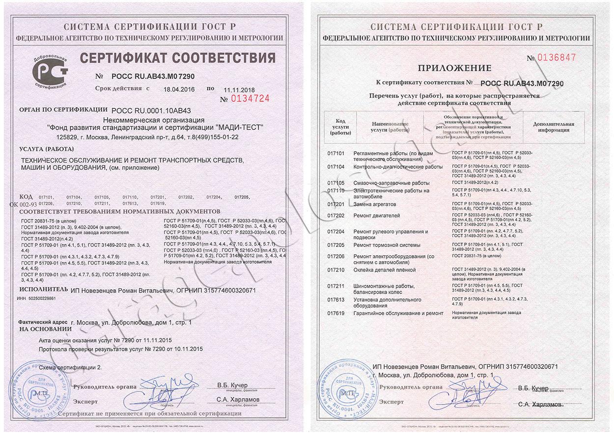 Сертификат клубного сервиса GARAGE.POLOSEDAN.RU