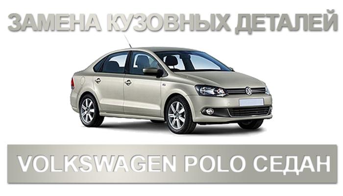 Замена бампера VW Polo седан