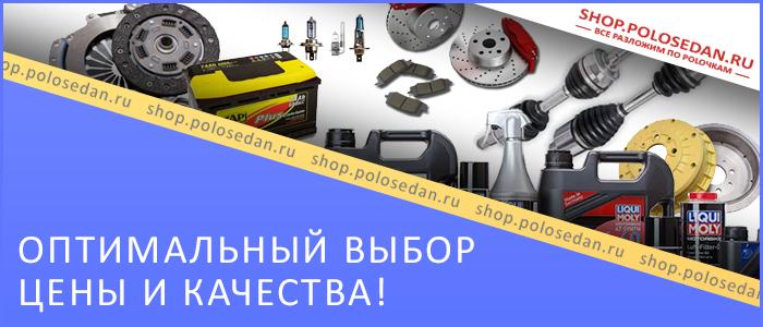 Интернет-магазин shop.polosedan.ru