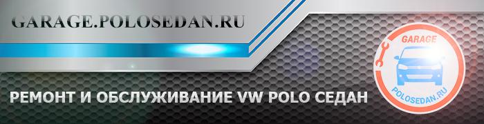 Ремонт и обслуживание VW Polo седан