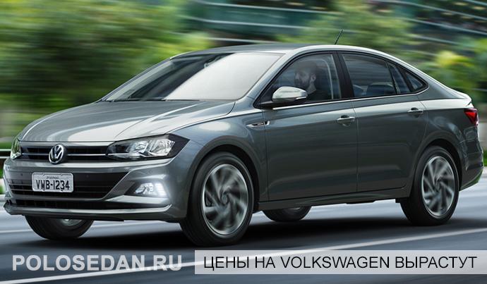 Цены на новые автомобили Volkswagen вырастут