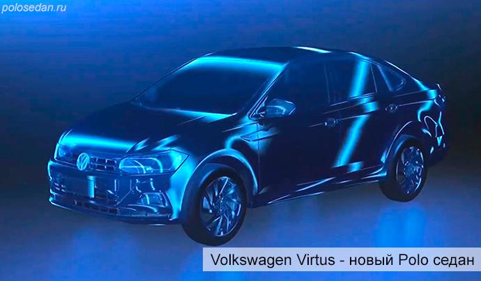 Volkswagen Virtus - новый Polo седан