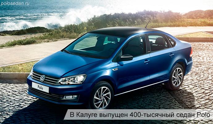 На заводе в Калуге выпустили 400-тысячный Polo седан