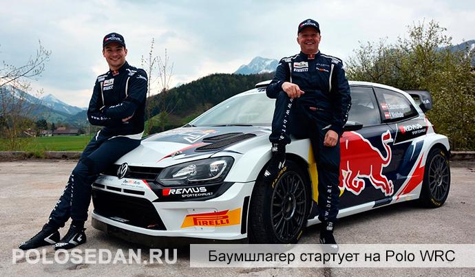 Баумшлагер стартует на Polo WRC
