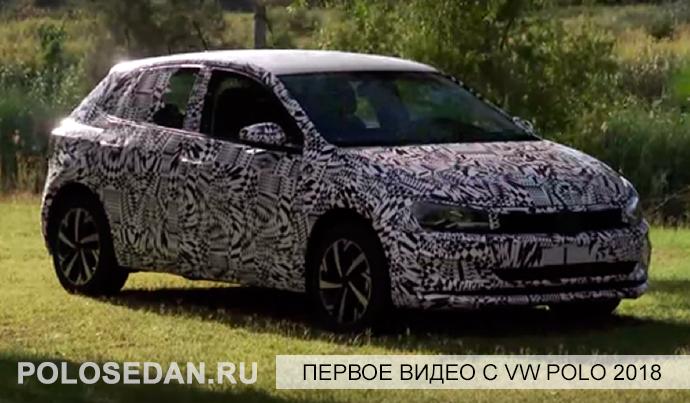 Первое видео с Volkswagen Polo 2018
