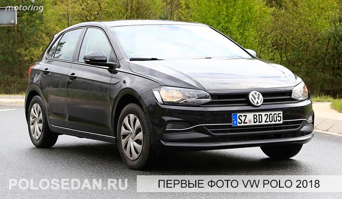 Первые фото VW Polo 2018
