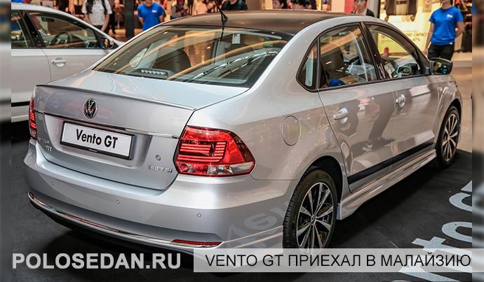 Vento Allstar и Vento GT будут поставляться в Малайзию