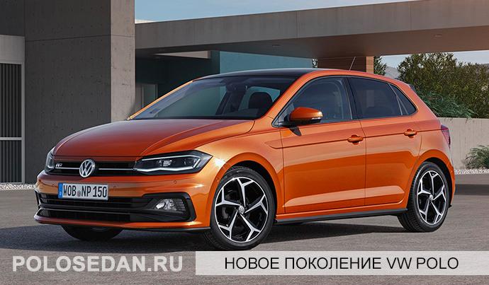 Премьера нового VW Polo состоялась