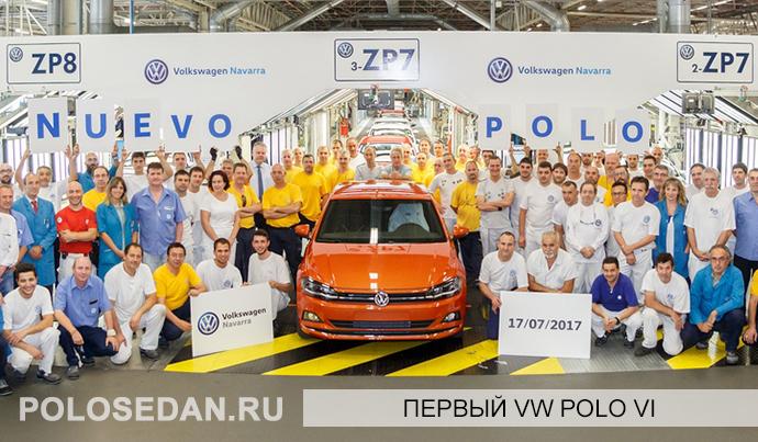 Началось производство новых Polo 2018