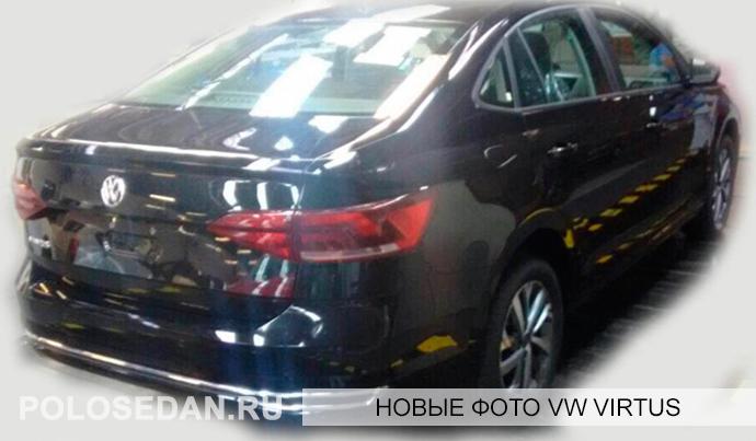 Опубликованы фотографии Volkswagen Virtus без камуфляжа