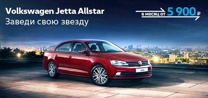 Специальное предложение на Volkswagen Jetta Allstar