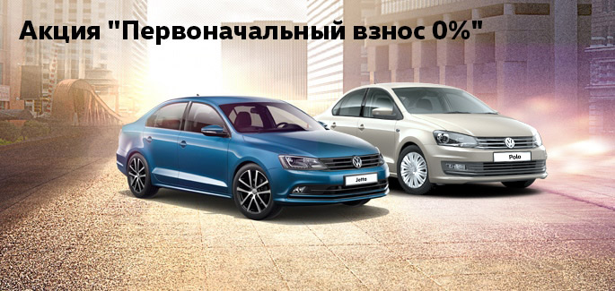 Кредит на автомобили Volkswagen c первоначальным взносом от 0%