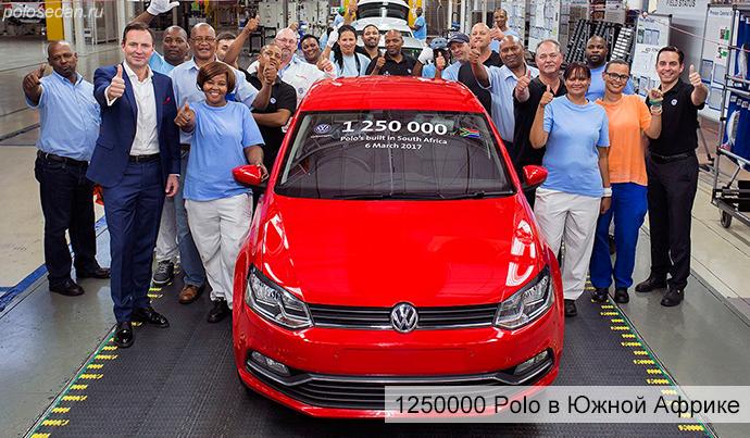 В Южной Африке отметили выпуск 1250000 Polo