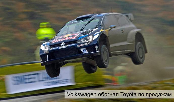 Volkswagen обогнал Toyota по продажам на мировом рынке