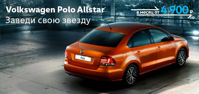 Специальное предложение на Volkswagen Polo Allstar
