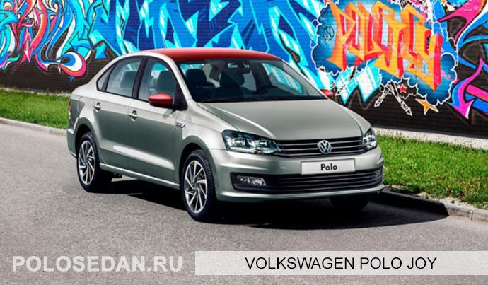 Volkswagen анонсировал спецверсию Polo Joy