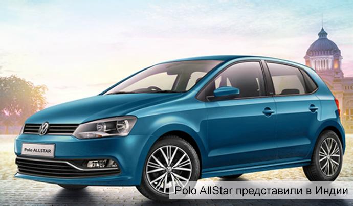 Volkswagen Polo AllStar представлен в Индии