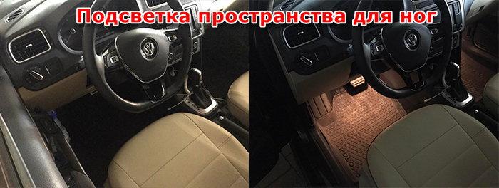 Подсветка пространства для ног VW Polo седан
